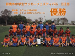 20160404_u15_MaebashiFes02