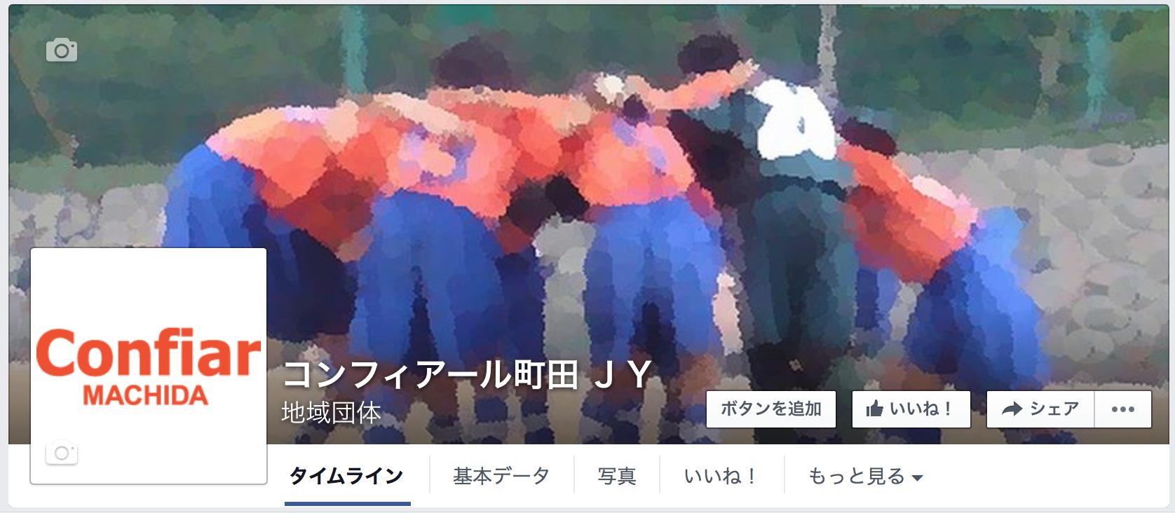 コンフィアール町田JY Facebookページ